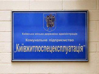 """КП """"Киевжилспецэксплуатация"""" подозревают в тендерных махинациях"""