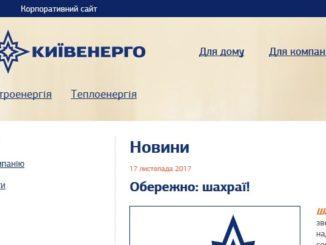 У Києві новий вид шахрайства – жителям розіслали фейкові платіжки